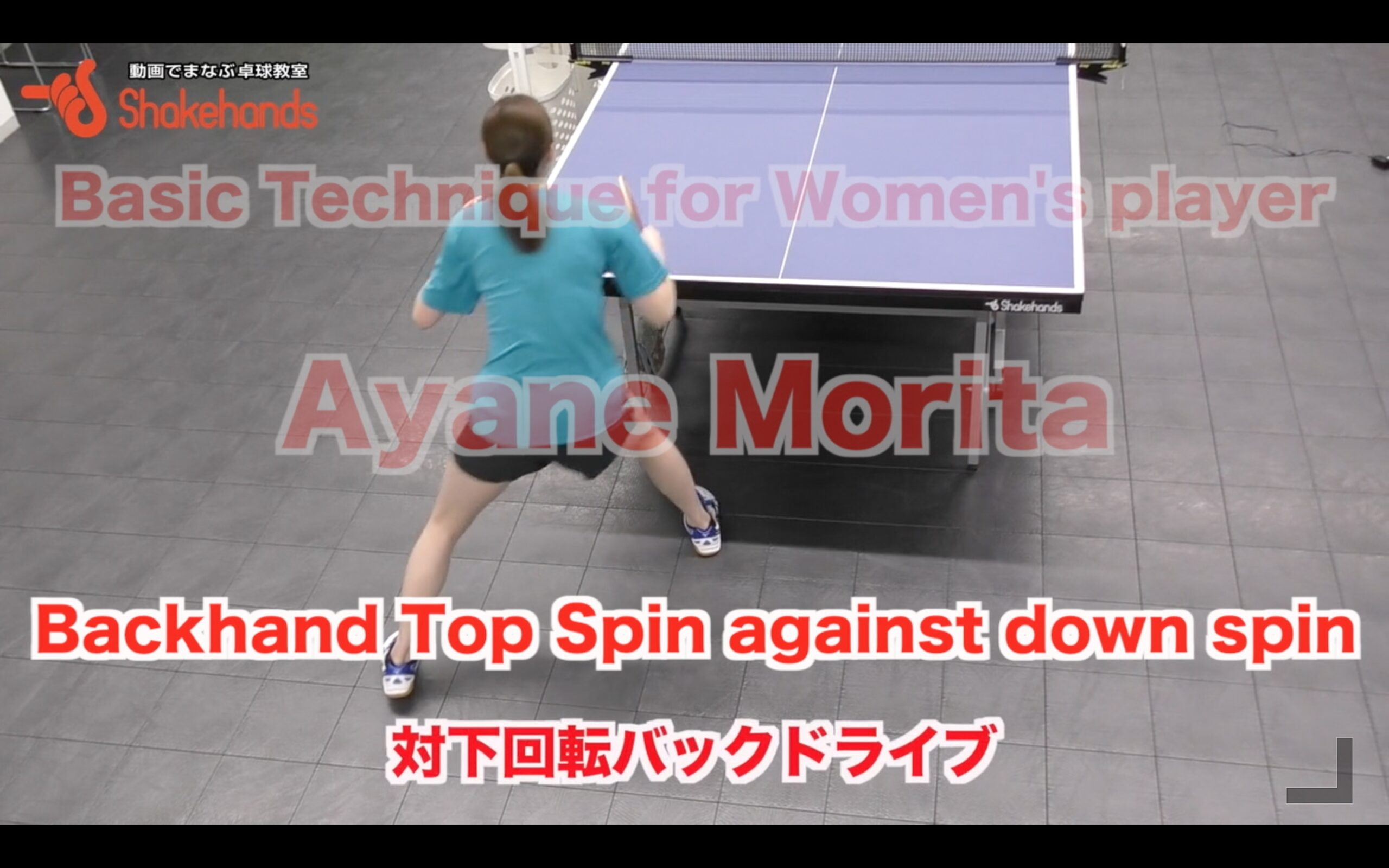 Backhand top spin against down spin
