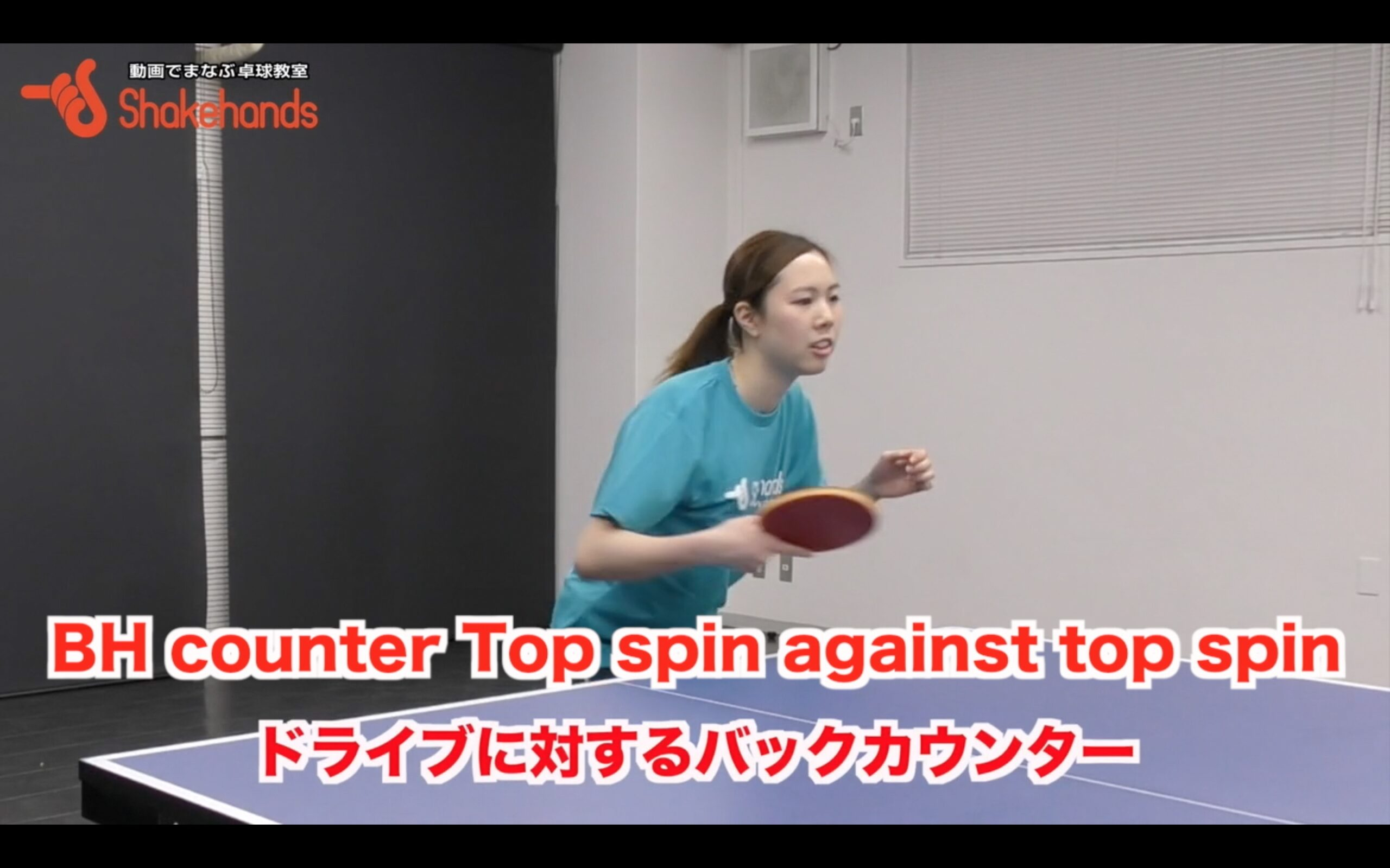 BH counter top spin against top spin