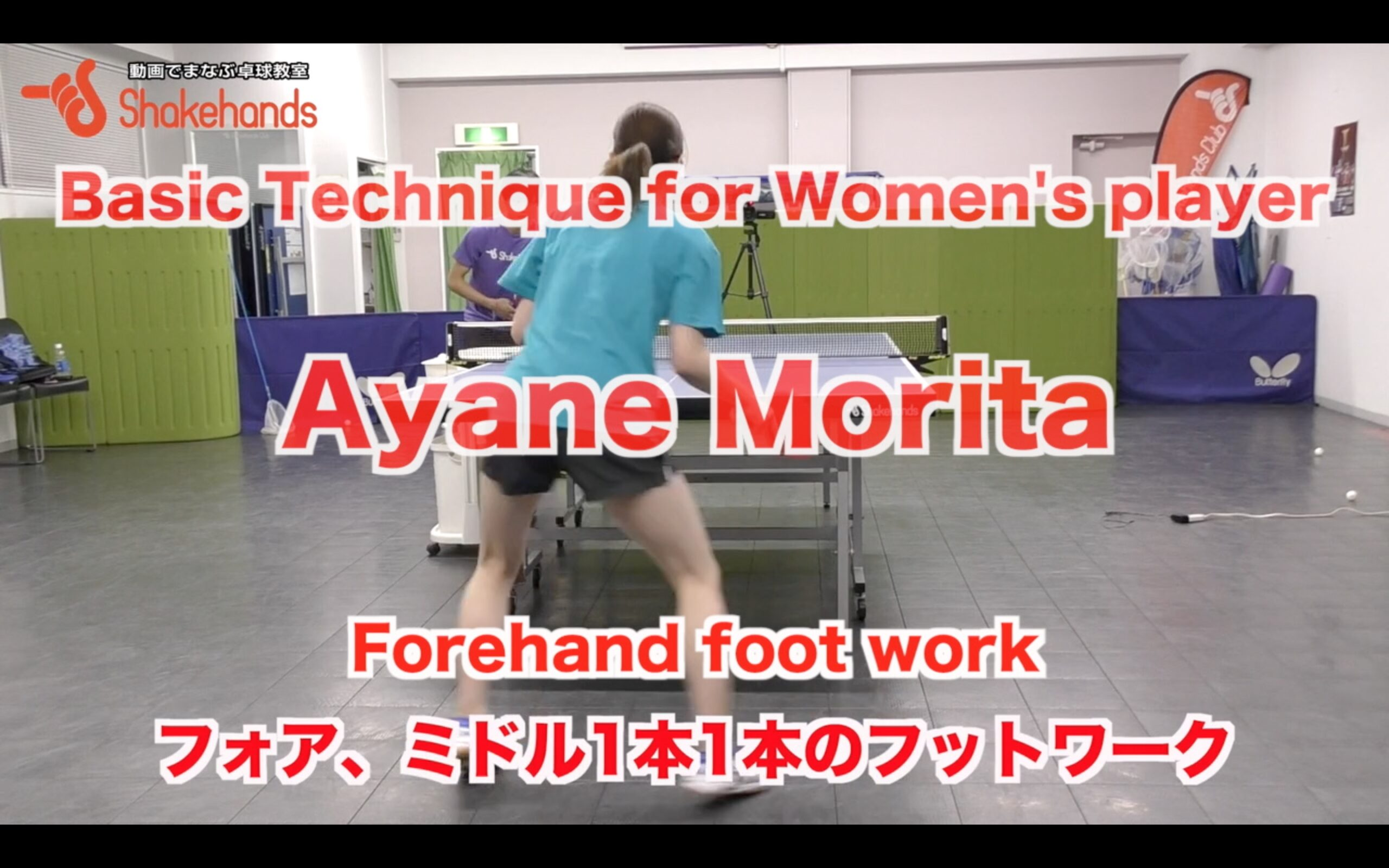 Forehand foot work