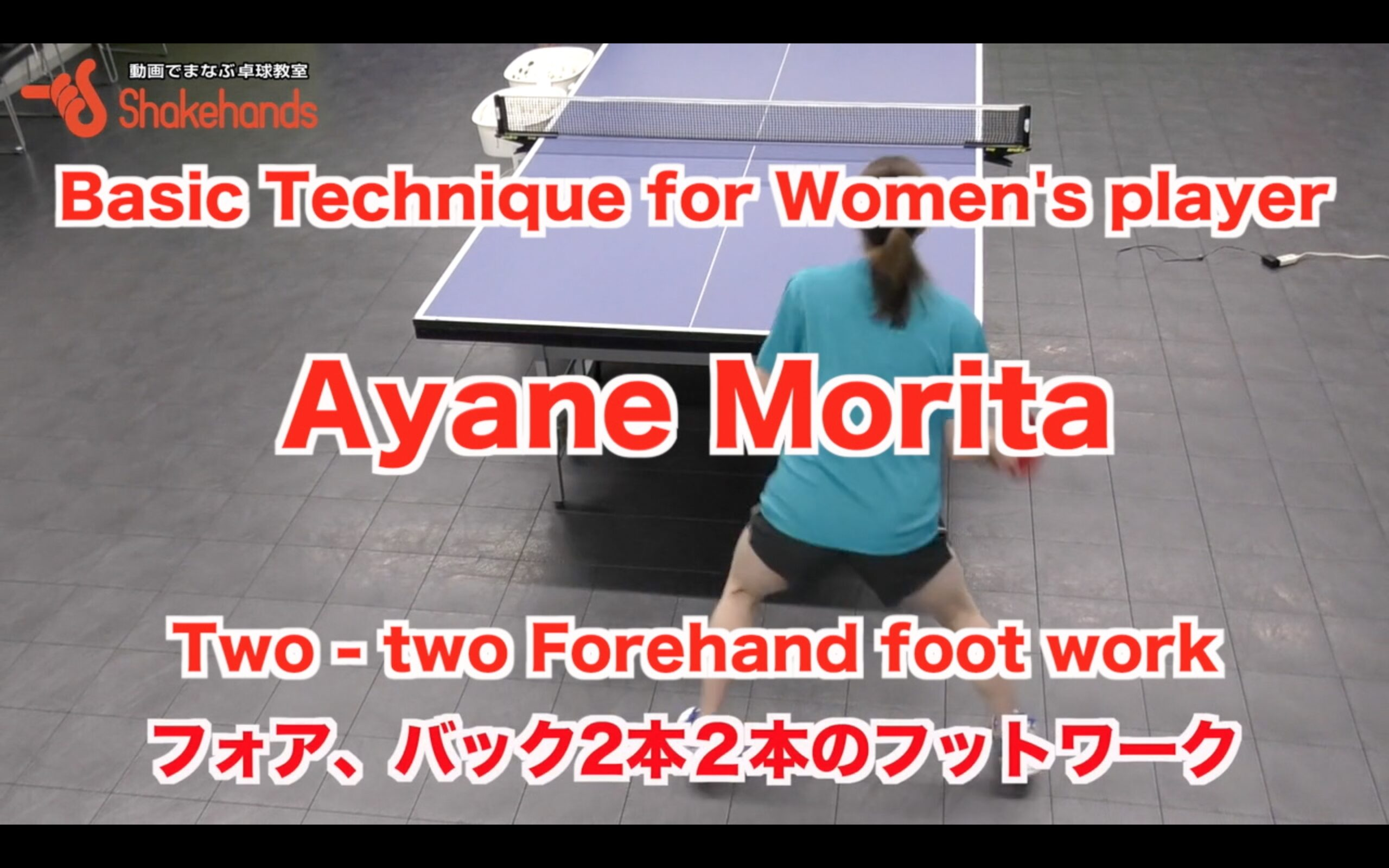 Two - two FH foot work