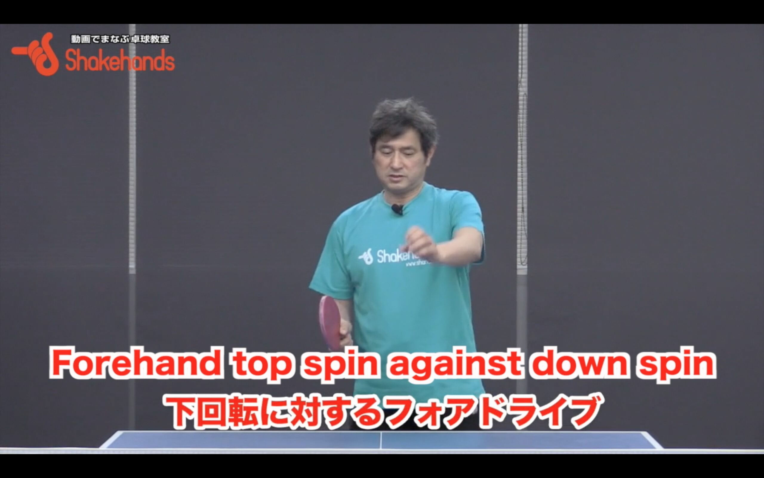 Forehand top spin against down spin