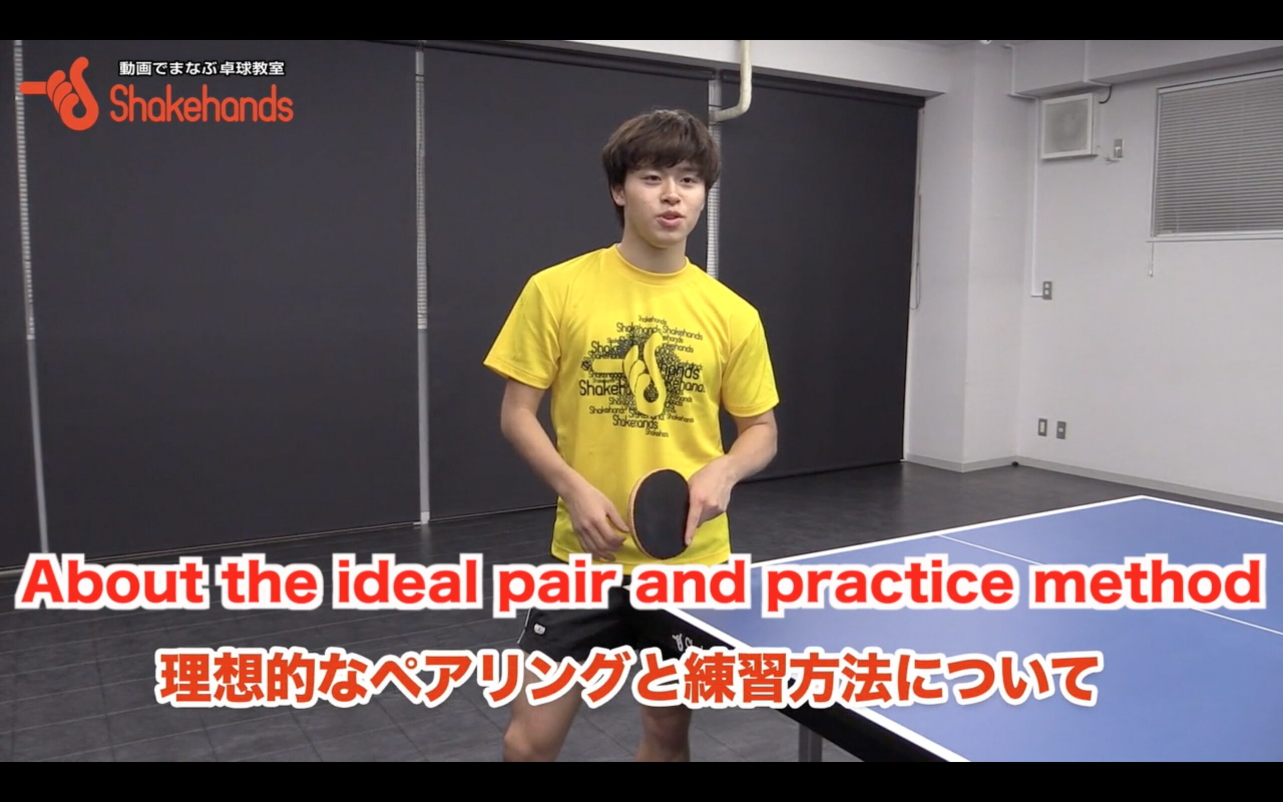 About the ideal pair and practice method