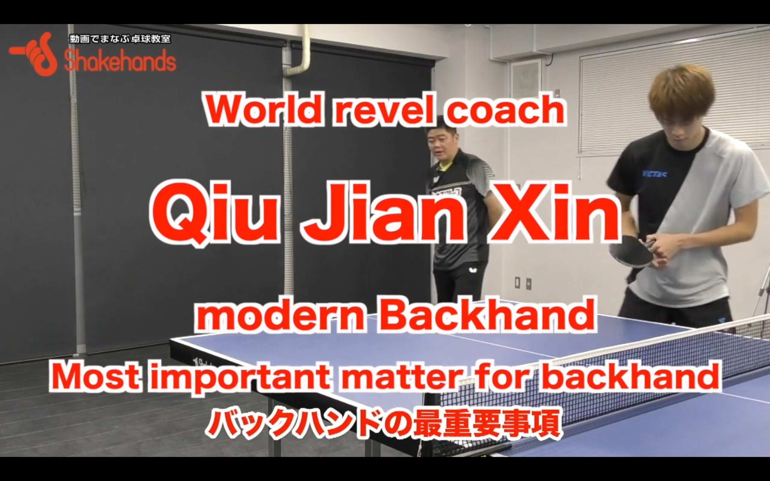 Most important matter for Backhand